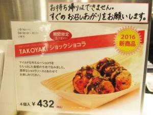 パティスリー・サダハル・アオキ・パリ 渋谷ヒカリエ ShinQs店IMG_3339