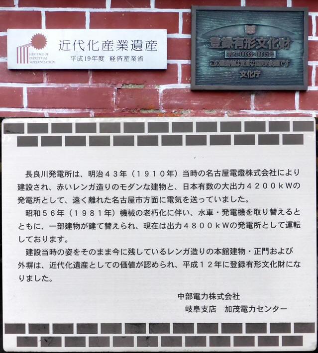 長良川発電所1