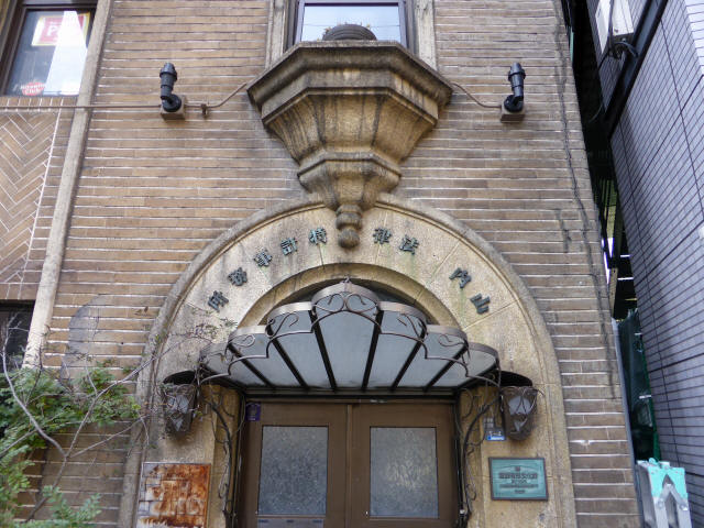 山内法律特許事務所ビル6