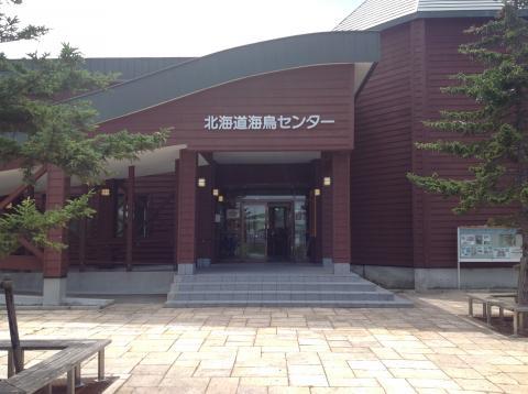 海鳥センター