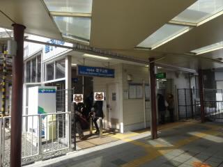 京阪石山坂本線皇子山駅