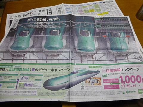 16 3/26 道新 新幹線