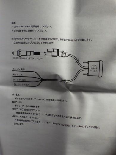 メーター配線 (8)