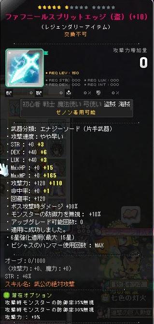 Maple151103_205200.jpg