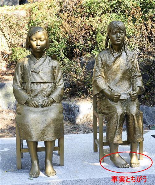 纏足 中国 韓国 慰安婦像