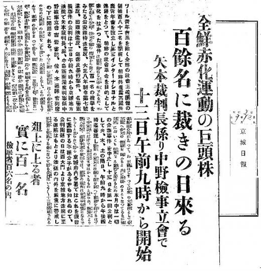 強制連行 朝鮮赤化1