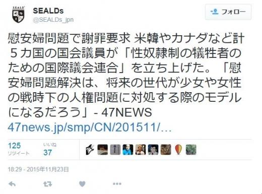 SEALDs慰安婦問題1