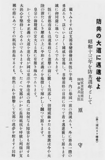 防共日本1