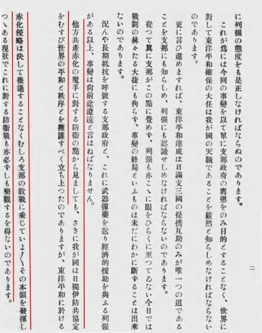 防共日本2_2