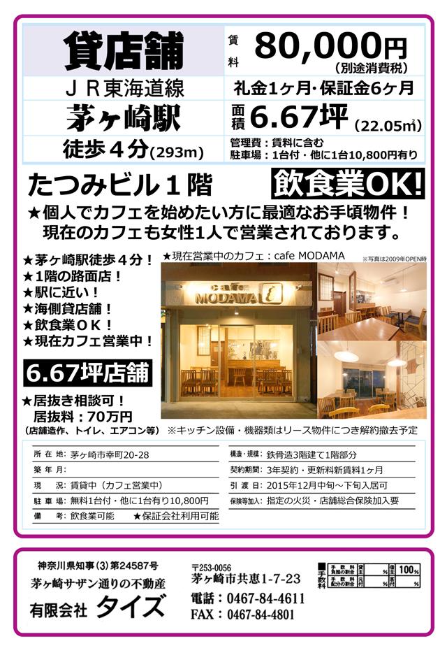 ■物件番号T4253 ついに茅ヶ崎駅近くにカフェ居抜き物件入荷!家賃8万円!小さなカフェ始めませんか?