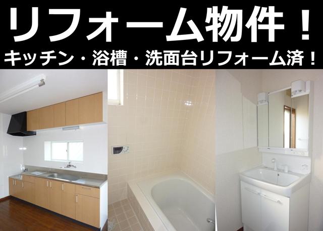 ★キッチン、洗面台、浴室をリフォーム完了しました!!!!