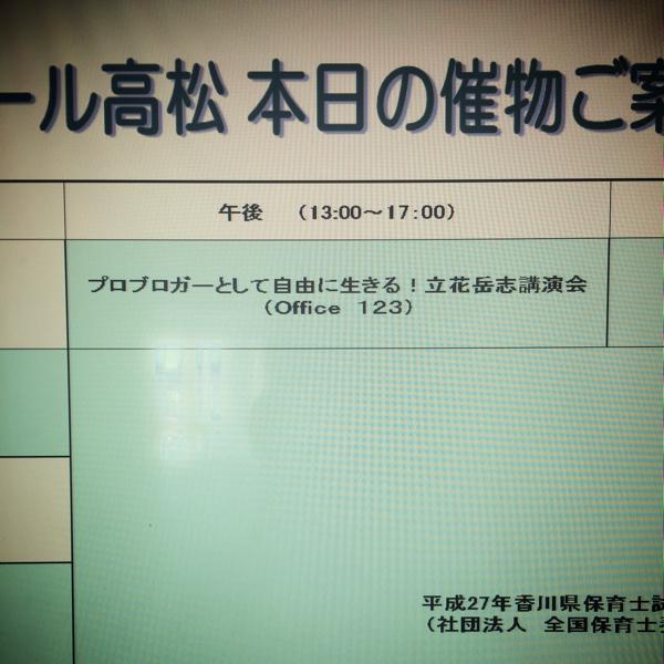 立花岳志 高松 講演会