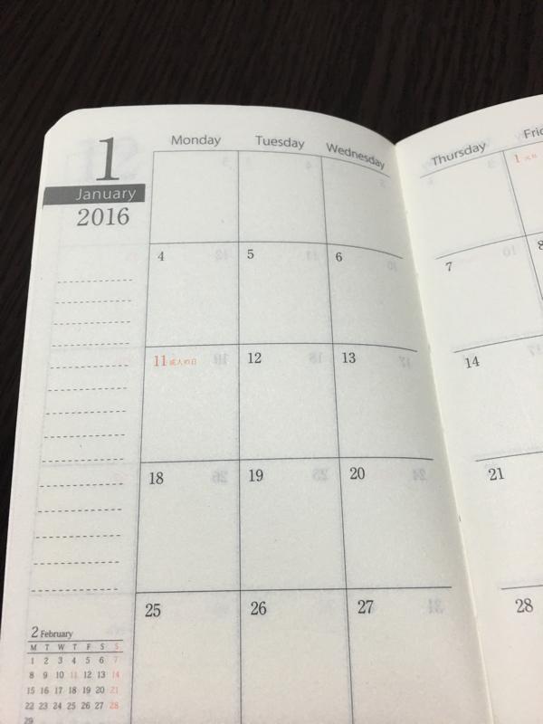 ダイスキン2016年 マンスリーページ