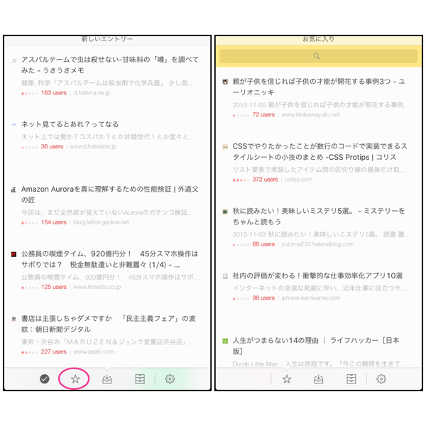iPhoneアプリ Hotentry 使い方