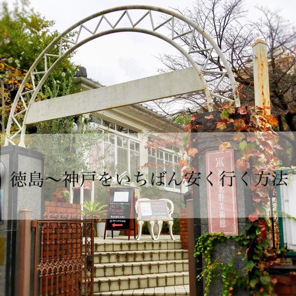 徳島 神戸 最安値