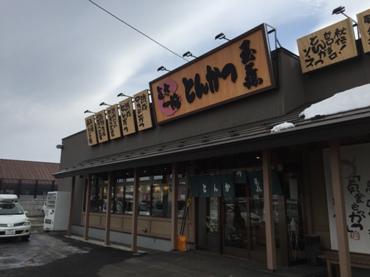 とんかつ玉藤 南郷店
