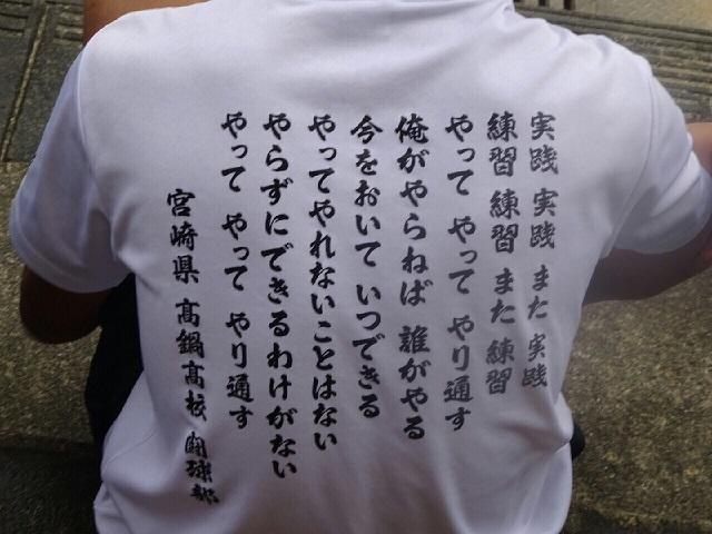 決戦前日2015-3