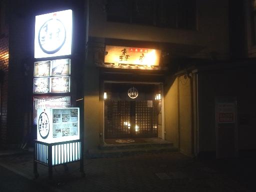 大集酒処「轟座」