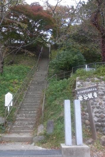 岩谷観音への石段