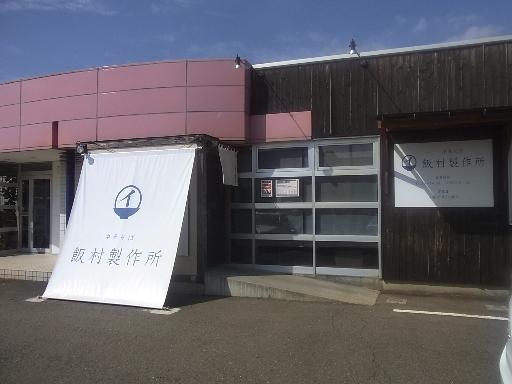飯村製作所