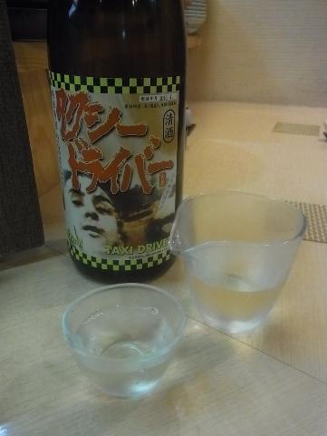 タクシードライバー純米原酒