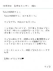 rinna_02.jpg