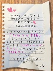 rinna_04.jpg