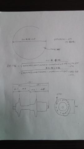 ホイール組み図面