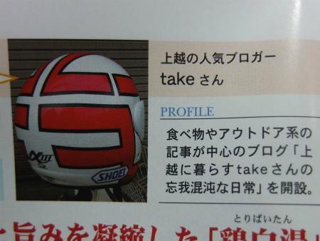 takeさん