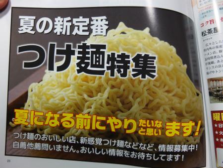 つけ麺特集