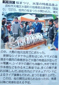280328静岡新聞朝刊