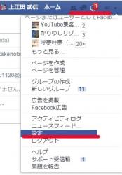 facebook スパムアプリ