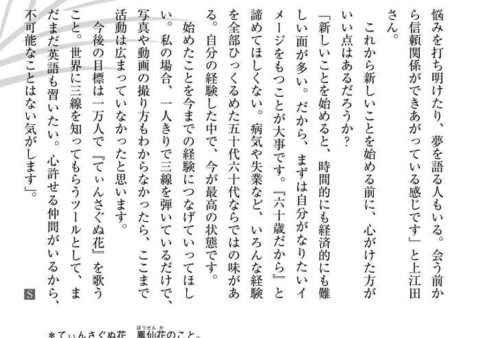 呼夢三線広め隊雑誌