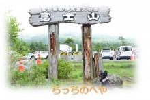 神奈川県小田原市 タキ歯科クリニックBlog-富士山