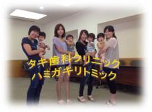 神奈川県小田原市 タキ歯科クリニックBlog-ハミガキリトミック