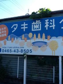 神奈川県小田原市 タキ歯科クリニックBlog-image