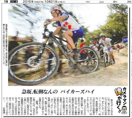 s20151021中日新聞広域三重版