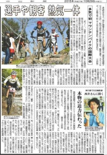 s20151029中日新聞
