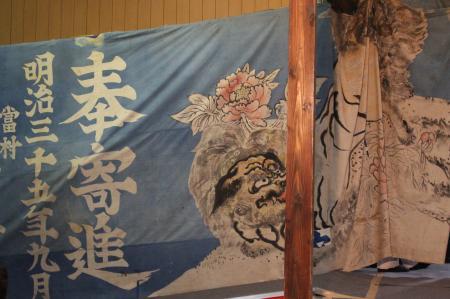 上川戸神楽団 幕