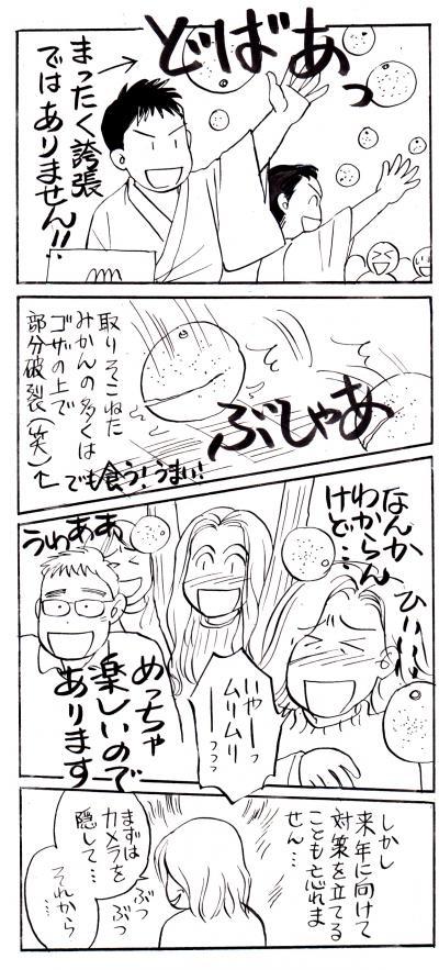 長尾組神楽団 マンガ
