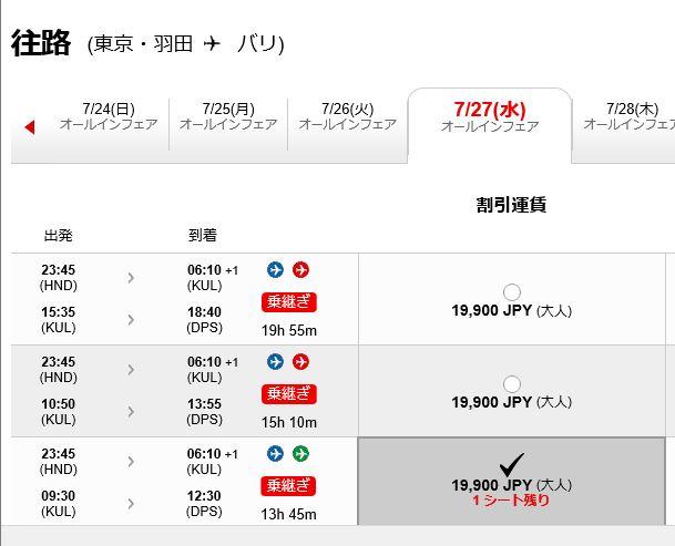 エアアジア片道羽田→バリ