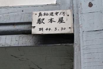 ①鳥栖駅明治44年 (350x233)