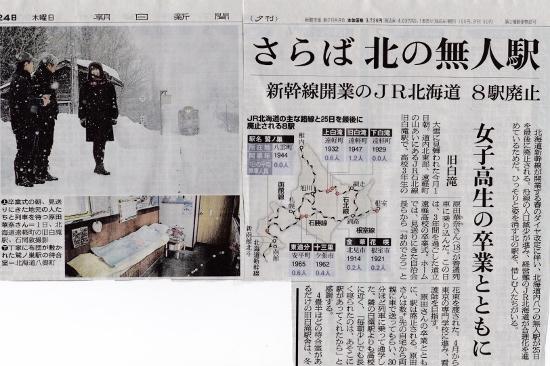 ①新聞記事