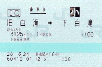 ⑨旧白滝→下白滝