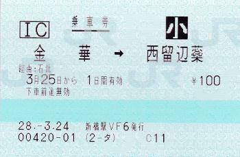 ⑩金華→西留辺蘂
