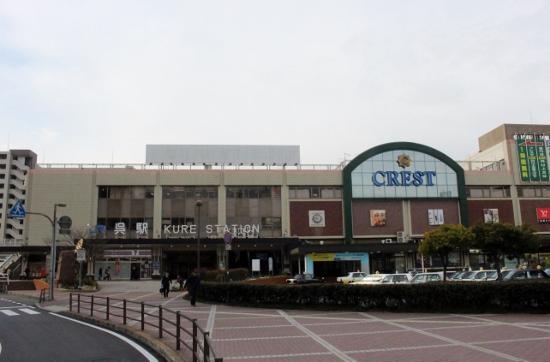 ⑧呉駅 (550x362)