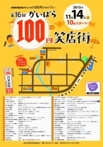 100円笑店街2015.11①