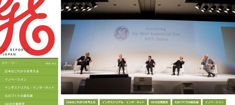 2015-10-25GEリポートジャパン