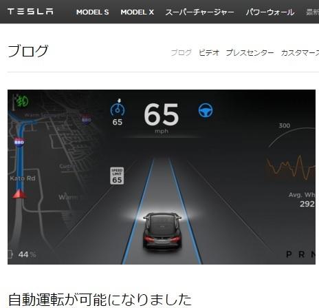 2015-11-2テスラモデルSの自動運転