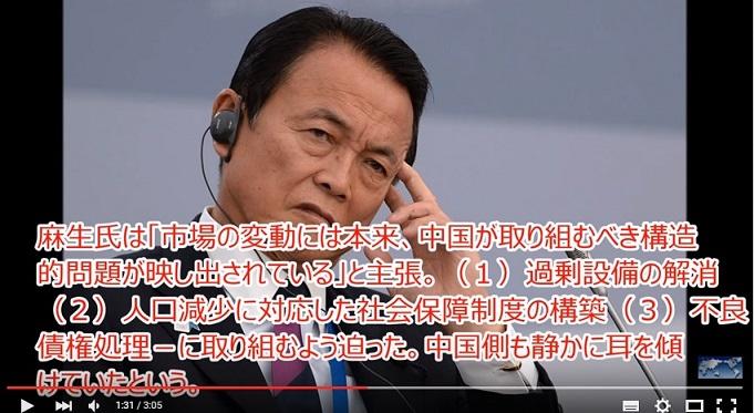 2015-11-4G20での麻生発言